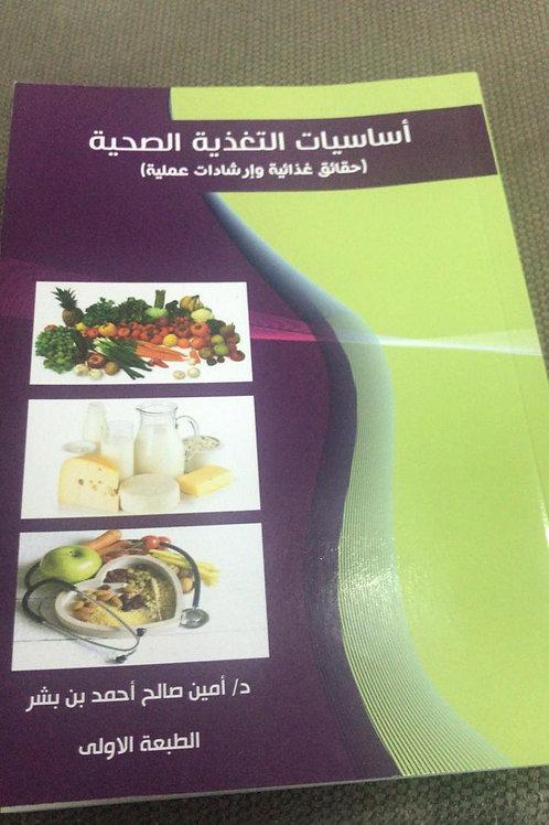كتاب اساسيات التغذية الصحية