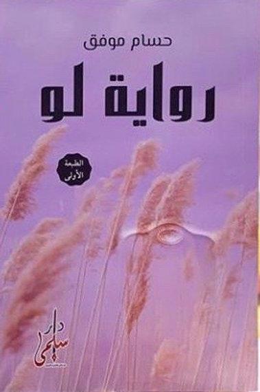رواية لو للكاتب حسام موفق