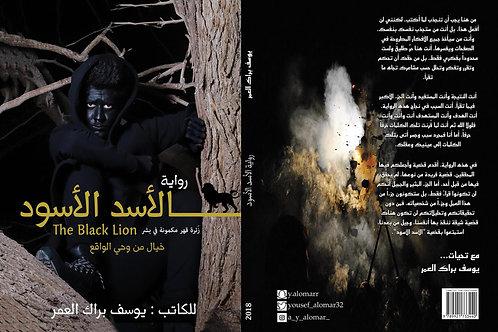 كتاب الاسد الاسود تاليف الكاتب يوسف براك العمر-الكويت