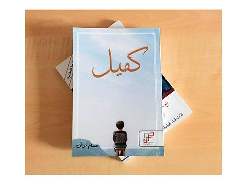 رواية كميل للكاتب حسام موفق