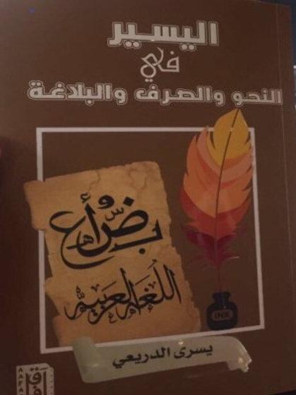 كتاب تعليمي اليسير في اللغة العربية