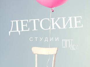 Открытые уроки Детских студий АРТЦЕХ 3+, 6+, 12+, 16+ в КЦ Москвич
