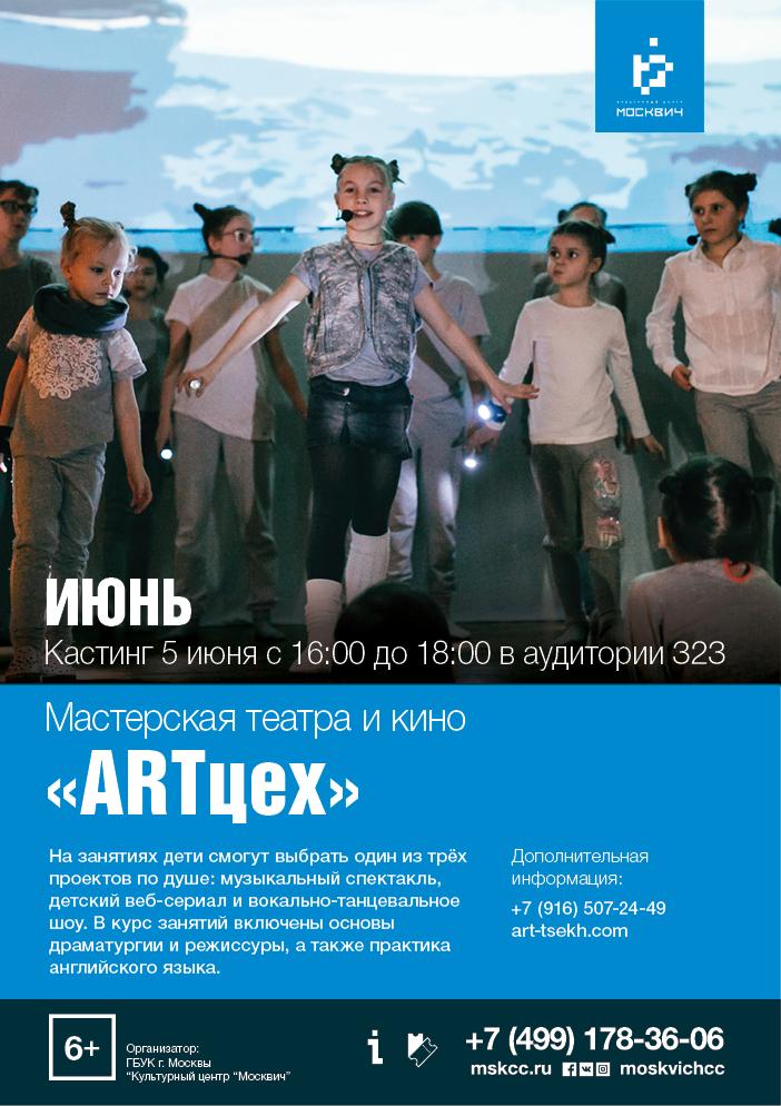 afisha-studii_leto1