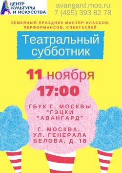 Театральный субботник (1)