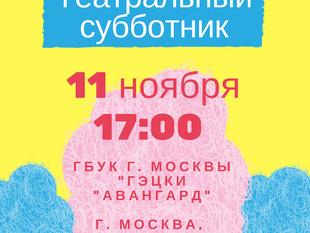 """11 ноября. Программа """"Театральный субботник"""""""