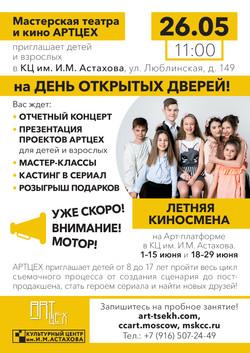 AT_den_otkrytykh_A3