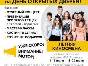 День открытых дверей в КЦ им. И.М. Астахова