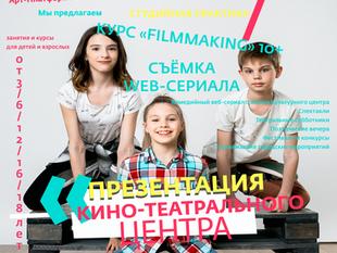 Презентация кино-театрального центра 17 декабря
