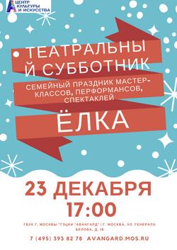 Театральный субботник (Ёлка)