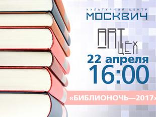 """""""БИБЛИОНОЧЬ-2017"""" в КЦ """"МОСКВИЧ"""""""