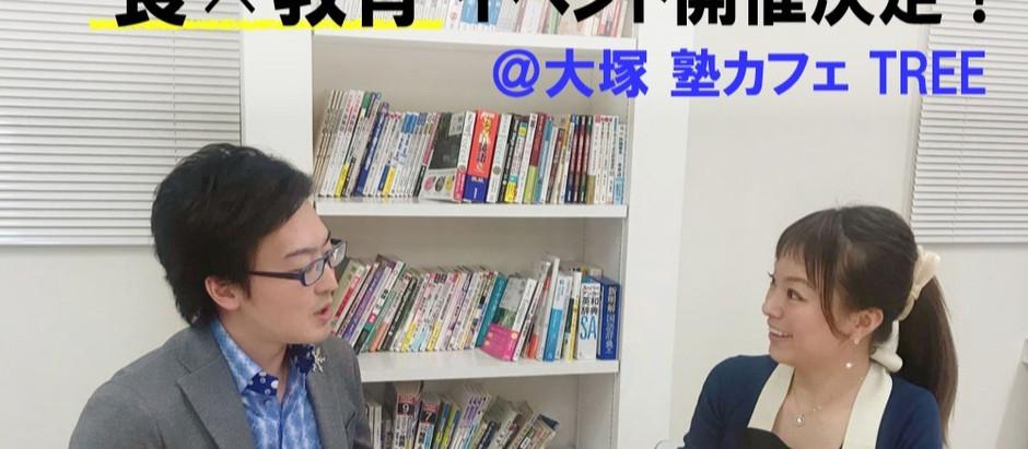 3月17日(日)【食×教育】~キッチンからの教育革命~開催決定!