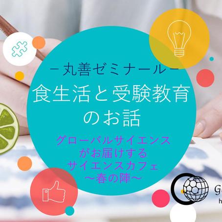 丸善名古屋本店にて!丸善ゼミナールに登壇決定!