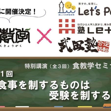 令和元年9月8日(日) 【食教学】特別講演決定★愛知県初開催❗️