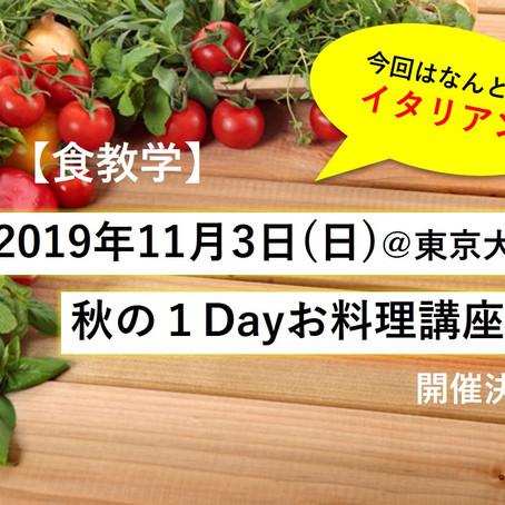 11月3日(日)【食教学】秋の1Dayお料理講座@東京 開催決定!