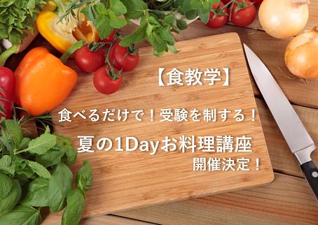 食べるだけで!受験を制する! 夏の1Dayお料理講座開催決定!