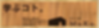 スクリーンショット 2020-04-24 1.17.00.png