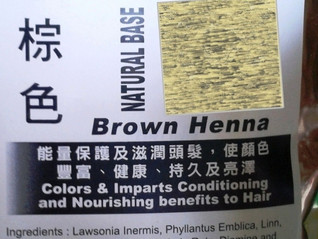 不要買錯含有害化學物的海靈草