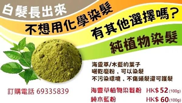 香港買海靈草和木藍粉, 天然染髮