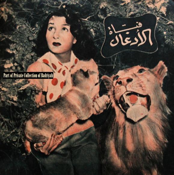 Naima Akef: a girl of the jungle