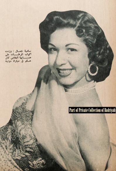 Samia Gamal #7