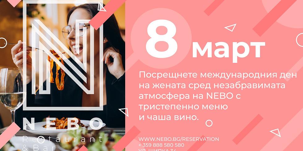 8 март в NEBO