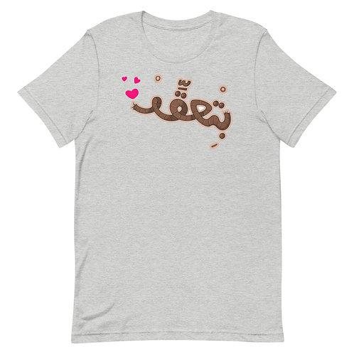 Bit3a2ed - Short-Sleeve T-Shirt - بتعقد
