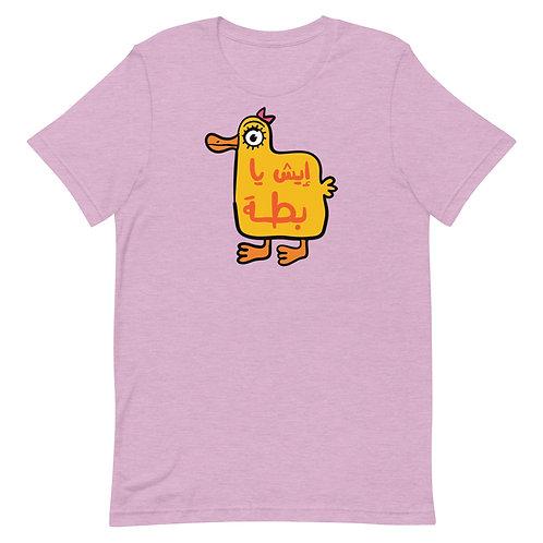 Batta - Short-Sleeve T-Shirt - بطّة