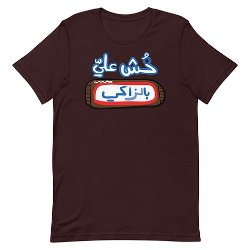 Khosh - Short-Sleeve T-Shirt - خش عليّ