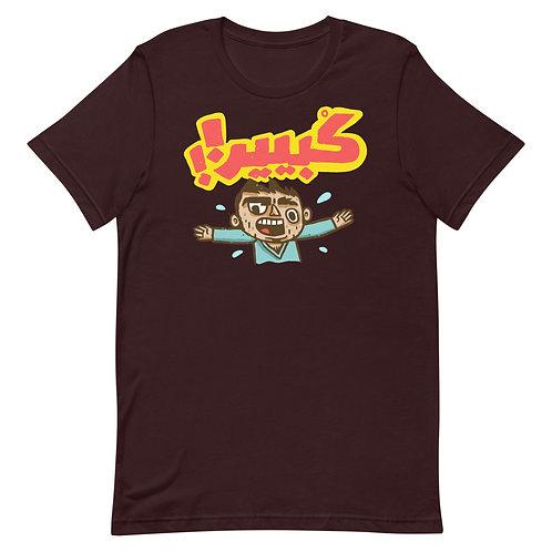 Kbeer - Short-Sleeve T-Shirt - كبير