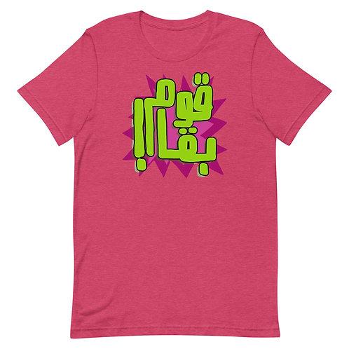 Oum Ba2a - Short-Sleeve T-Shirt - قوم بقا