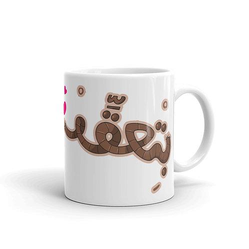 Bit3a2ed - White Glossy Mug - بتعقد