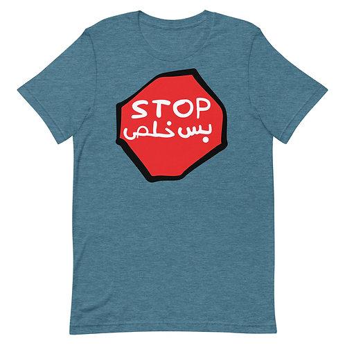 Stop - Short-Sleeve T-Shirt - بس خلص