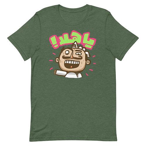 Ya Hala - Short-Sleeve T-Shirt - يا هلا