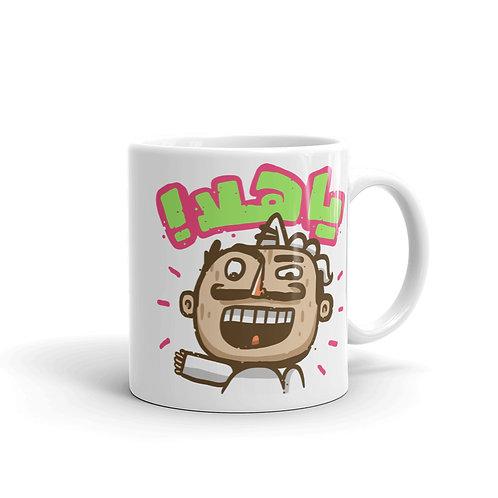 Ya Hala - White Glossy Mug - يا هلا
