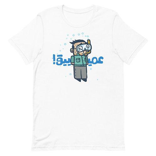 Deep - Short-Sleeve T-Shirt - عميييق