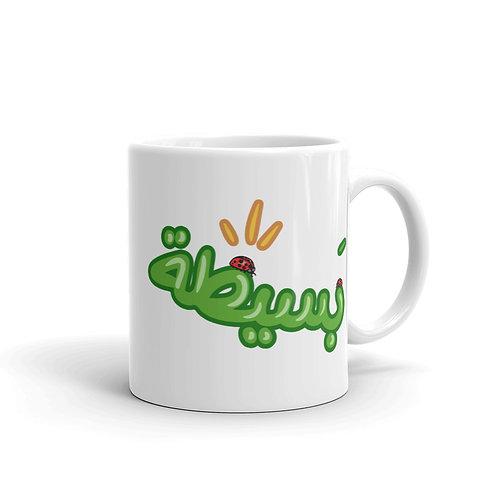 Baseeta - White Glossy Mug - بسيطة
