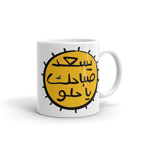 Yis3id Saba7ak - White Glossy Mug - يسعد صباحك