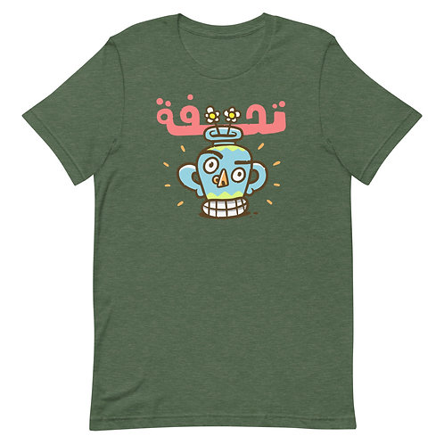 To7fa - Short-Sleeve T-Shirt - تحفة