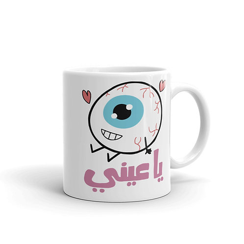 Ya 3eini - White Glossy Mug - يا عيني