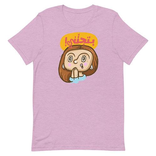 Bitjanini - Short-Sleeve T-Shirt - بتجنني