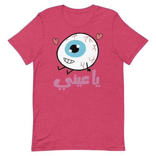 Ya 3eini - Short-Sleeve T-Shirt - يا عيني