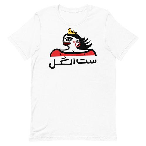 Sit Elkol - Short-Sleeve T-Shirt - ست الكل