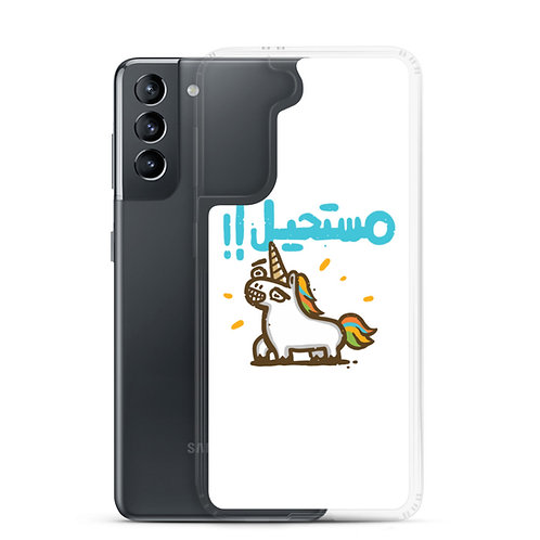 Impossible - Samsung Case - مستحيل