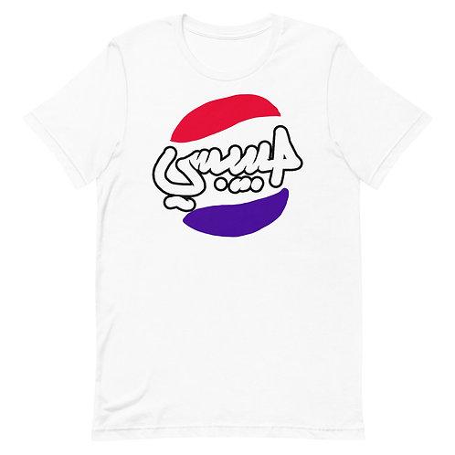 Habibsi - Short-Sleeve T-Shirt - حبيبسي