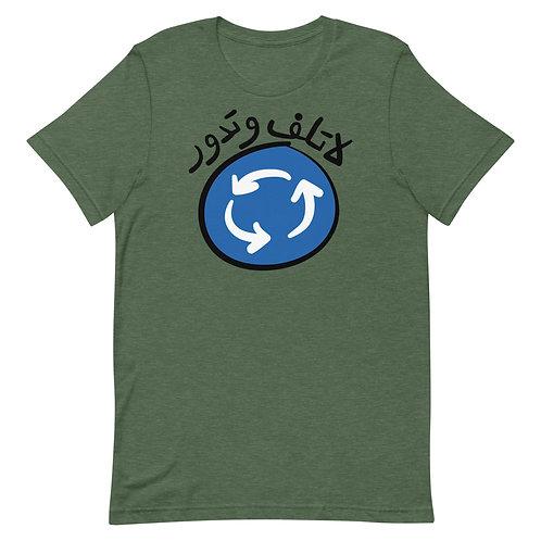 La Tlif - Short-Sleeve T-Shirt - لا تلف و تدور