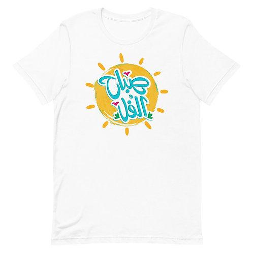 Saba7 Elfol - Short-Sleeve T-Shirt - صباح الفل