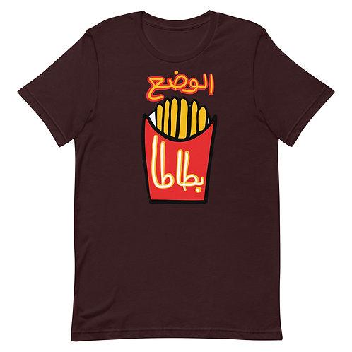 Batata - Short-Sleeve T-Shirt - الوضع بطاطا
