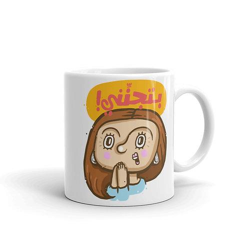 Bitjanini - White Glossy Mug - بتجنني
