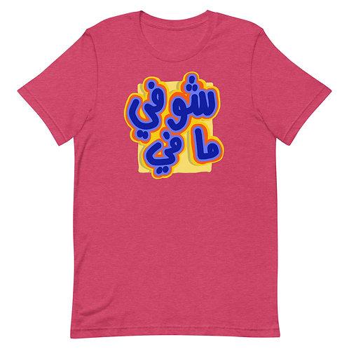 Shou Fi Mafi - Short-Sleeve T-Shirt - شو في ما في