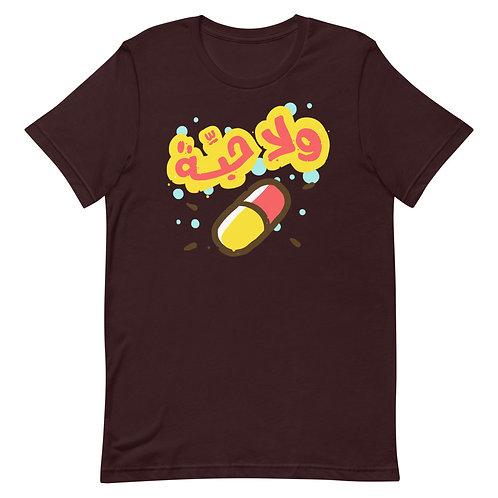 Wala 7abbeh - Short-Sleeve T-Shirt - ولا حبِّة